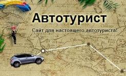 avtoturist.dn.ua